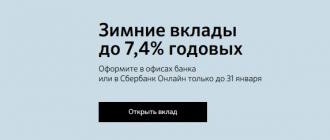 Условия вклада «Большие планы» от Сбербанка