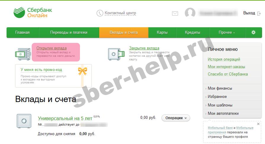 Сбербанк РФ: вклады физических лиц