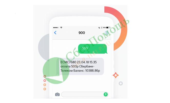Мобильный банк Сбербанка: функциональные возможности