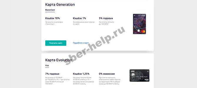 Выгодные карты банка «Ак Барс Банк»