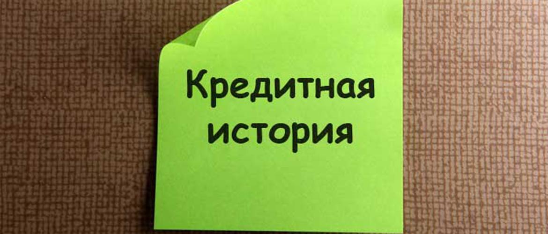 почистить кредитную историю в москве цена
