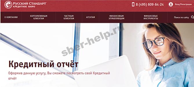 Бюро кредитных историй «Русский Стандарт»