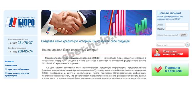Кредитное бюро историй: функции официального сайта