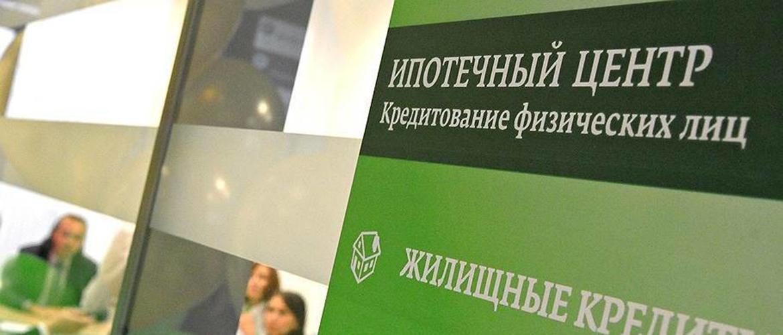 центр ипотечного кредитования сбербанк санкт-петербург адреса и телефоны льготные кредиты для сельхозпроизводителей в 2020 году