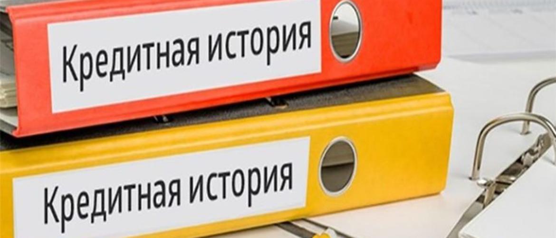 бюро кредитных историй телефон горячей линии бесплатный