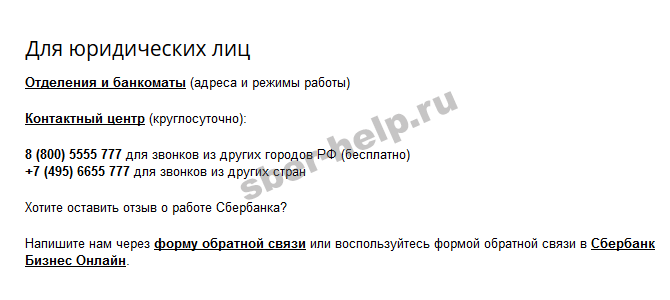 Телефоны Сбербанка в Москве и не только