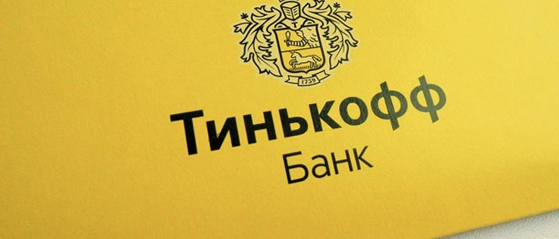 Как проверить кредитную историю в Тинькофф Банке tinkoff онлайн