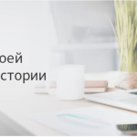 Как проверить кредитную историю через Сбербанк Онлайн?