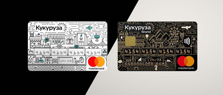 оформить кредитную карту онлайн с моментальным решением кукуруза