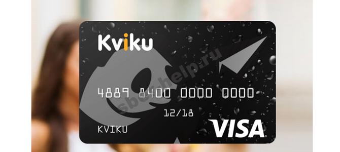 Кредитная карта Kviku