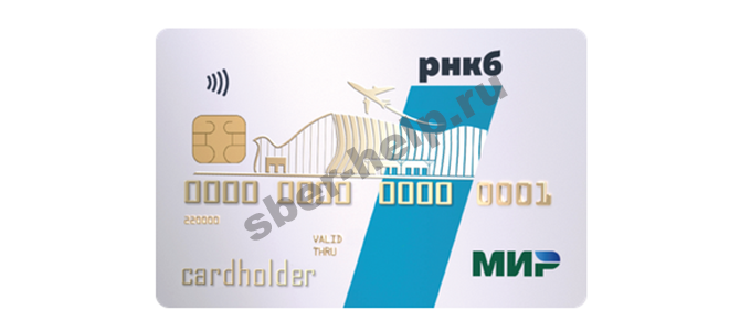 Кредитная карта РНКБ