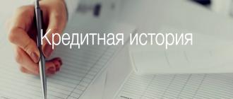Исправление кредитной истории микрозаймами онлайн