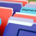 Можно ли узнать кредитную историю бесплатно по фамилии?
