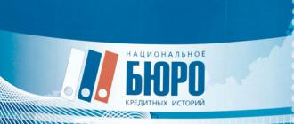 АО «Национальное бюро кредитных историй»: как узнать кредитную историю на официальном сайте