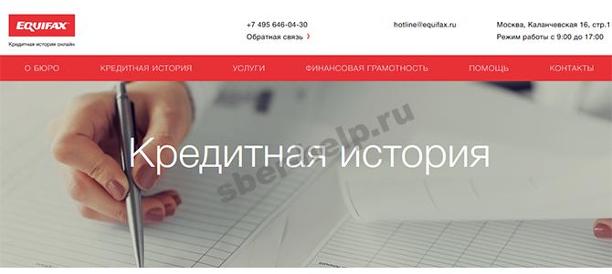 Кредитная история в бюро Эквифакс