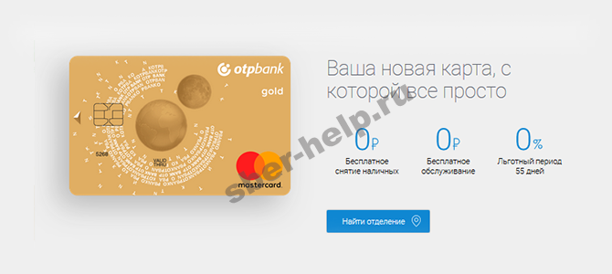 Кредитная карта от ОТП банка для экономных и практичных клиентов