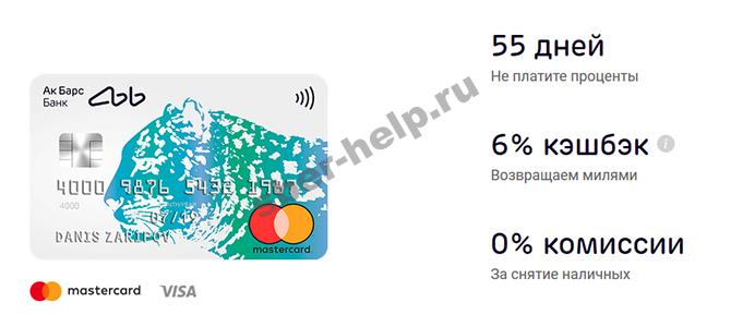 Кредитная карта Ак Барс Банк и чем выгоден этот продукт?
