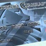 Кредитные карты банка Русский Стандарт