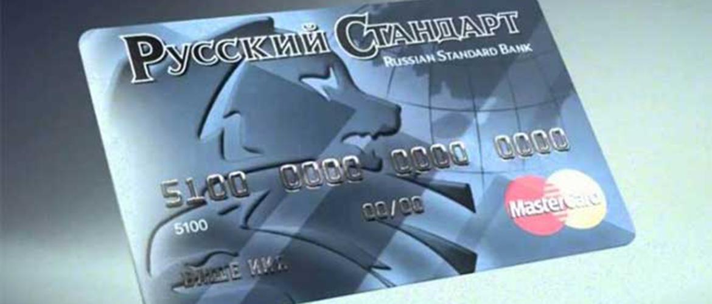 как использовать кредитную карту русский