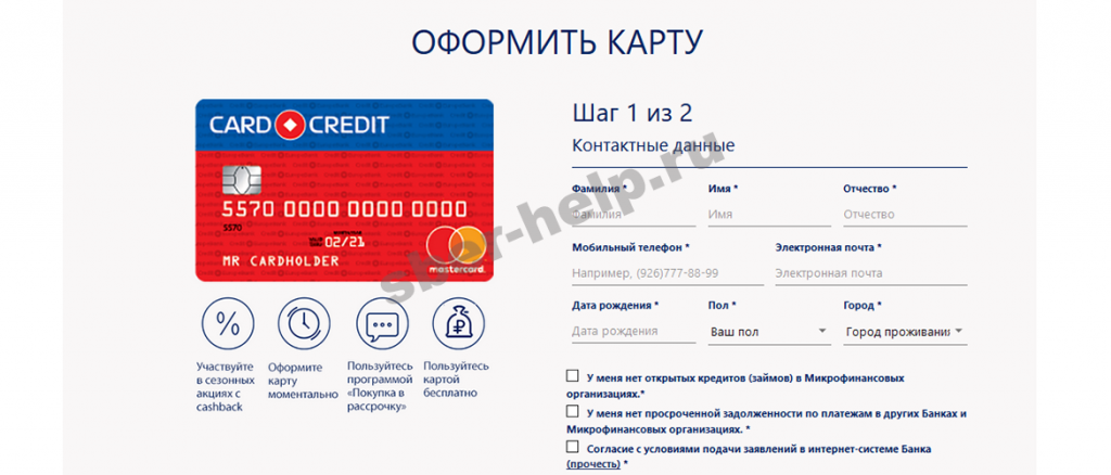 сделать заявку на кредитную карту альфа банк
