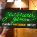 Основные условия вклада «Зеленый день» от Сбербанка и его особенности