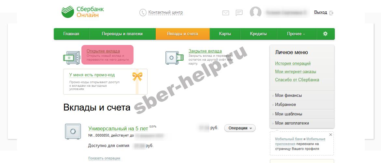 Виды и возможность открытия онлайн вкладов на официальном сайте Сбербанка