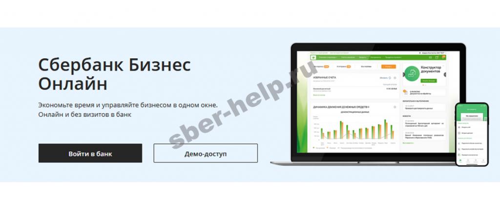 Сбербанк Бизнес Онлайн: как скачать приложение на ноутбук