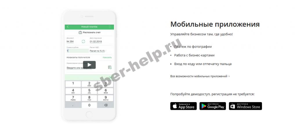 Скачать приложение Сбербанк Бизнес Онлайн для установки на телефон или ПК