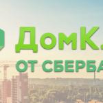 Как получить доступ в Личный кабинет ДомКлик от Сбербанка