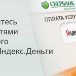 Как со Сбербанка перевести на Яндекс.Деньги финансовые средства