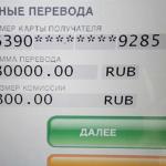 Какая берется комиссия за перевод со Сбербанка на Альфа-банк