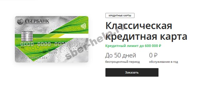 Предодобренная кредитная карта Сбербанка