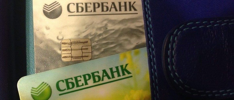 Льготный период для кредитных карт установленный Сбербанком