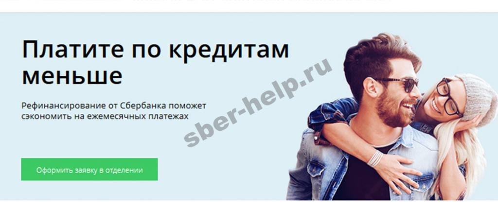 Сбербанк и особенности выдачи кредитов физическим лицам