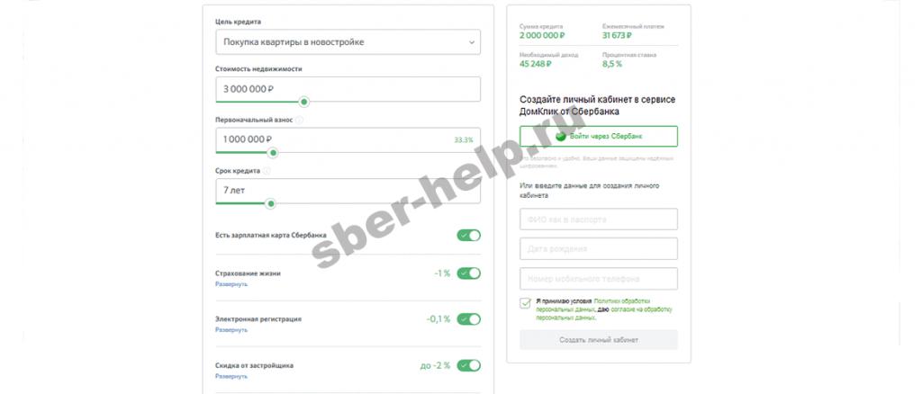 Сбербанк: кредитный калькулятор для физических лиц