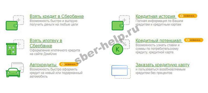 Кредитный потенциал в Сбербанк Онлайн