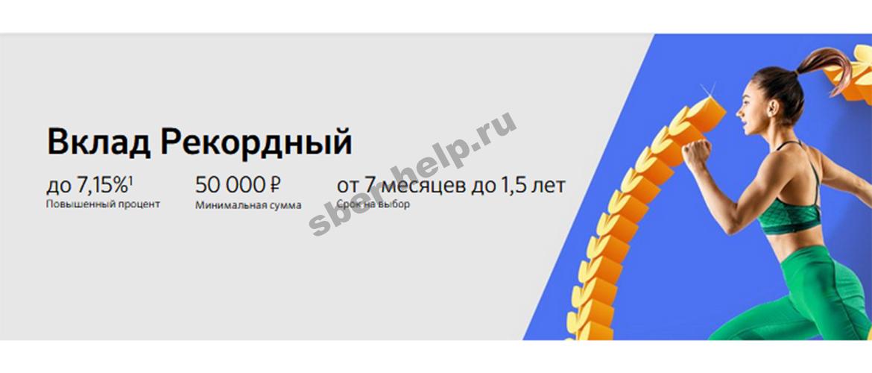 Процентная ставка на пенсионный вклад в сбербанке киров пенсионный фонд официальный сайт личный кабинет