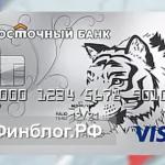 Восточный банк: как оформить кредитную карту и какие предлагаются продукты