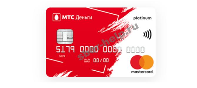 Чем интересна кредитная карта МТС Смарт Деньги?