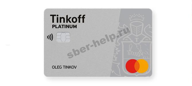 Кредитная карта Тинькофф «Платинум»