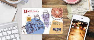 Кредитная карта МТС: отзывы клиентов
