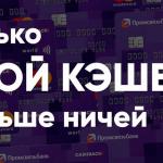 Дебетовая карта «Твой кэшбэк» от Промсвязьбанка