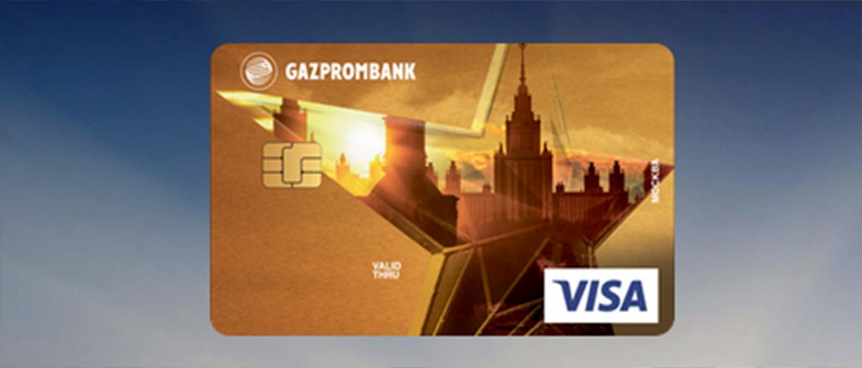 Золотая карта Газпромбанка – лучшие условия и привилегии для клиентов банка