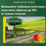 Кредитная карта Россельхозбанка
