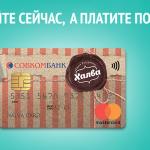 Особенности кредитной карта рассрочки «Халва»