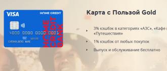 Кредитная карта от Хоум Кредит банка