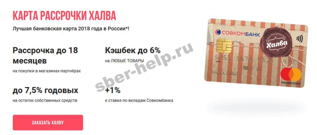 Карта кредитная от Совкомбанка