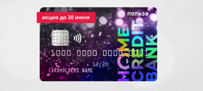 Дебетовая и кредитная карты «Польза» от Хоум Кредит: условия пользования и отзывы