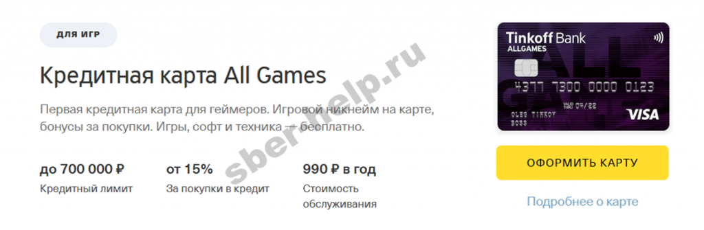 Карты All Airlines и All Games от Тинькофф
