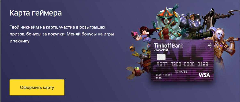 Тинькофф банк отзывы клиентов о дебетовой карте all games